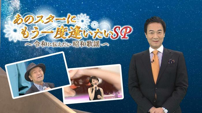 写真:あのスターにもう一度逢いたいSP~令和に伝えたい昭和歌謡~