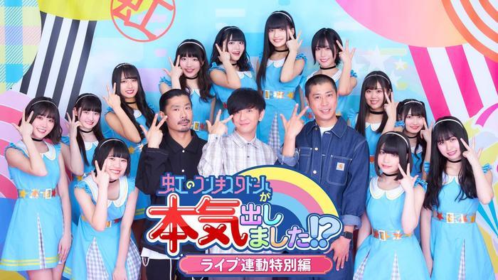 写真:虹のコンキスタドールが<br>本気出しました!?<br>ライブ連動特別編