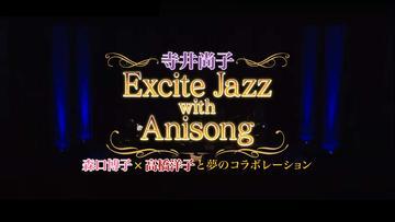 森口博子×高橋洋子コラボレーション 寺井尚子Excite Jazz with Anisong