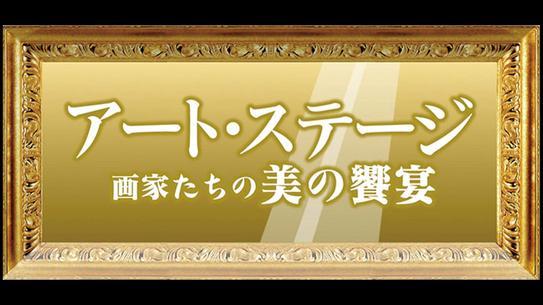 アート・ステージ~画家たちの美の饗宴~[字]