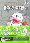 「新オバケのQ太郎1巻」