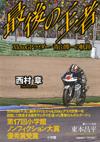 最後の王者 MotoGPライダー・青山博一の軌跡