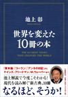 世界を変えた10冊の本