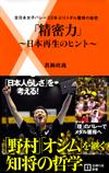 全日本女子バレー32年ぶりメダル獲得の秘密 「精密力」~日本再生のヒント~