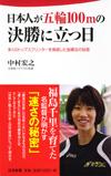 日本人が五輪100mの決勝に立つ日 多くのトップスプリンターを育成した指導法の秘密