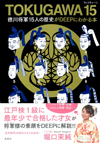 TOKUGAWA15 ――徳川将軍15人の歴史がDEEPにわかる本