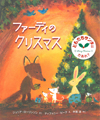 ファーディのクリスマス