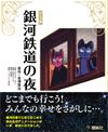 アニメ版 銀河鉄道の夜