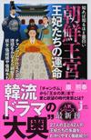 知れば知るほど面白い 朝鮮王宮 王妃たちの運命