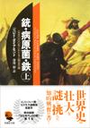 銃・病原菌・鉄(上) ―― 一万三〇〇〇年にわたる人類史の謎