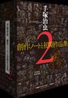 手塚治虫創作ノートと初期作品集2