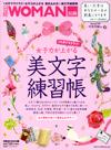 日経WOMAN別冊 一カ月でラクラク♪女子力が上がる美文字練習帳