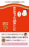 おかめちゃんの栄養たっぷり納豆レシピ ~社員だけが知っている75品~