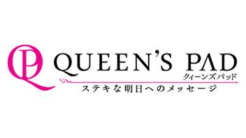 写真:QUEEN'S PAD~ステキな明日へのメッセージ~