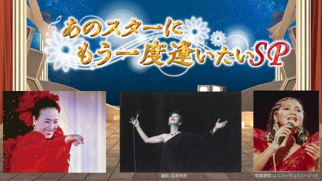 あのスターにもう一度逢いたいSP甦る昭和の歌姫たち