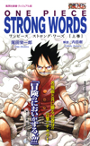 ONE PIECE STRONG WORDS 上巻