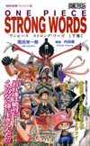 ONE PIECE STRONG WORDS 下巻