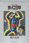 鉄人28号誕生55周年記念出版「カラー版鉄人28号限定版BOX」(全5BOX)