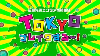 TOKYOブレイクする~!