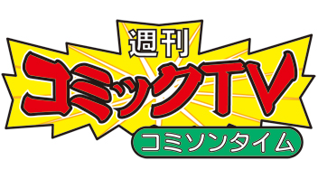 写真:週刊コミックTV コミソンタイム