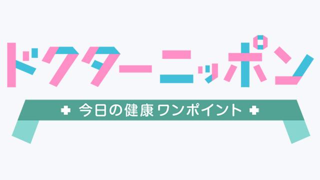 ドクターニッポン 今日の健康ワンポイント
