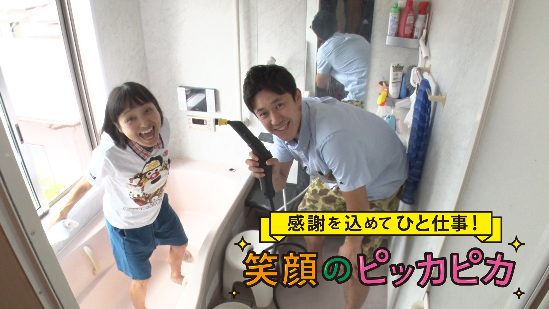 ケルヒャージャパン presents 感謝を込めてひと仕事!<br>「笑顔のピッカピカ」