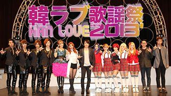 韓ラブ歌謡祭2013