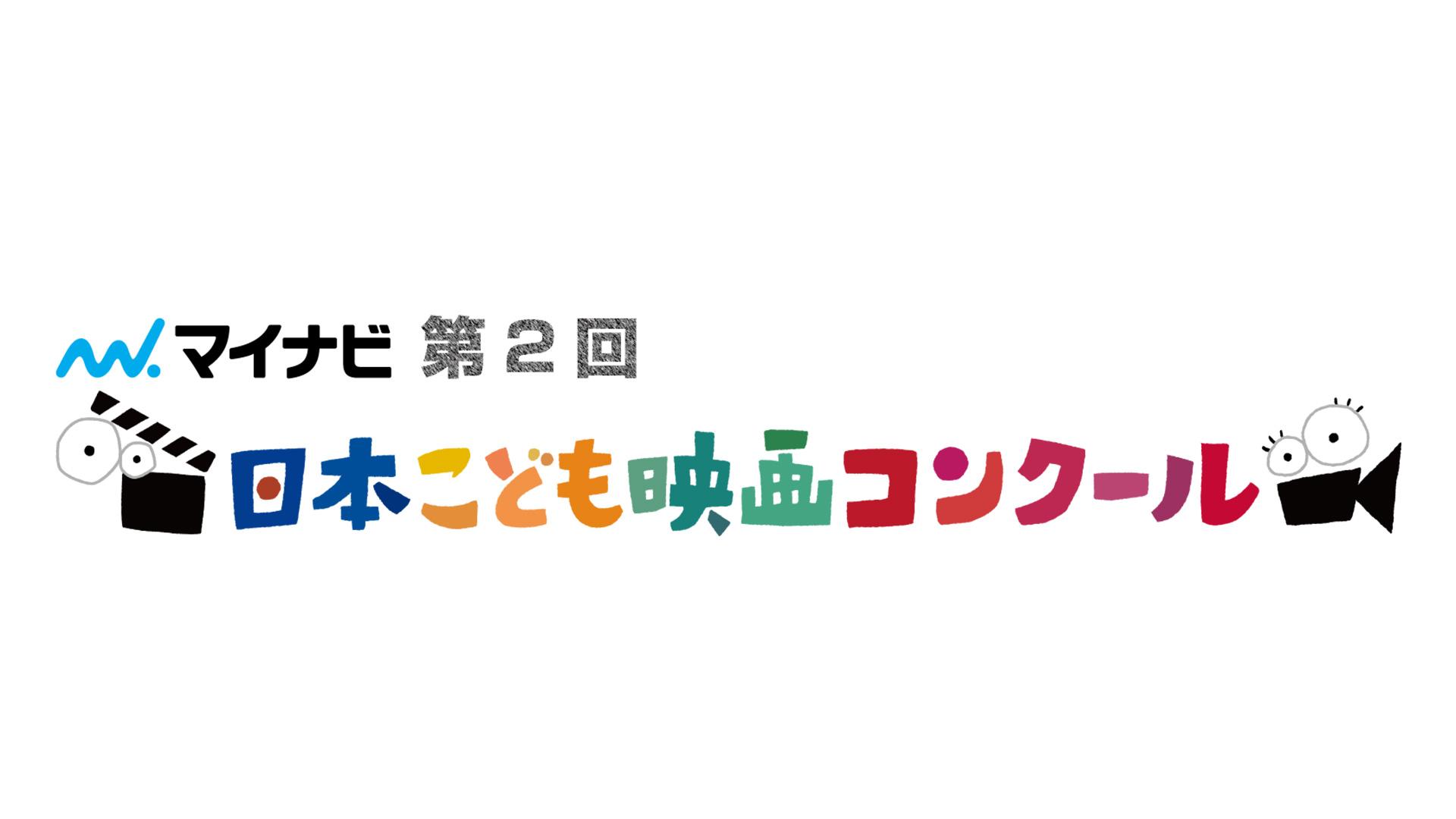 マイナビ 第2回日本こども映画コンクール 届け!ボクらの想い