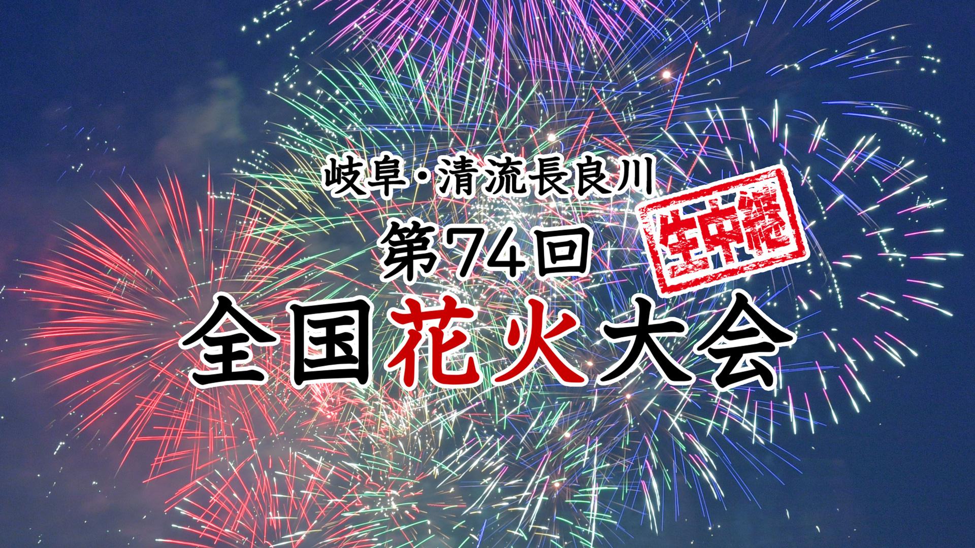 生中継 岐阜・清流長良川 第74回全国花火大会