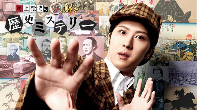 尾上松也の謎解き歴史ミステリー