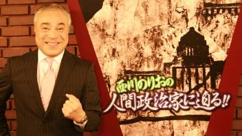 西川のりおの人間政治家に迫る!!