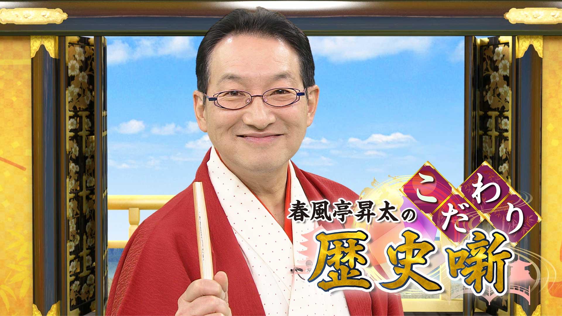 春風亭昇太のこだわり歴史噺