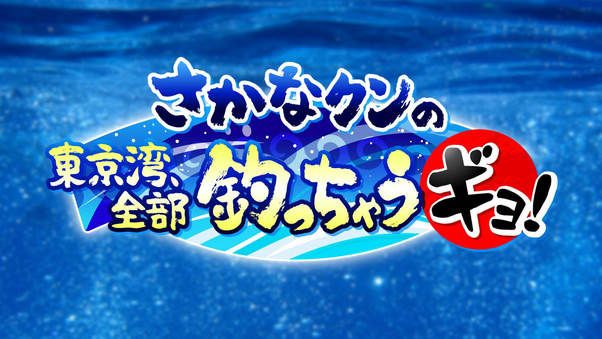 さかなクンの 東京湾、全部釣っちゃうギョ!