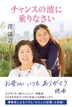 suzuran_208_sawa.jpg