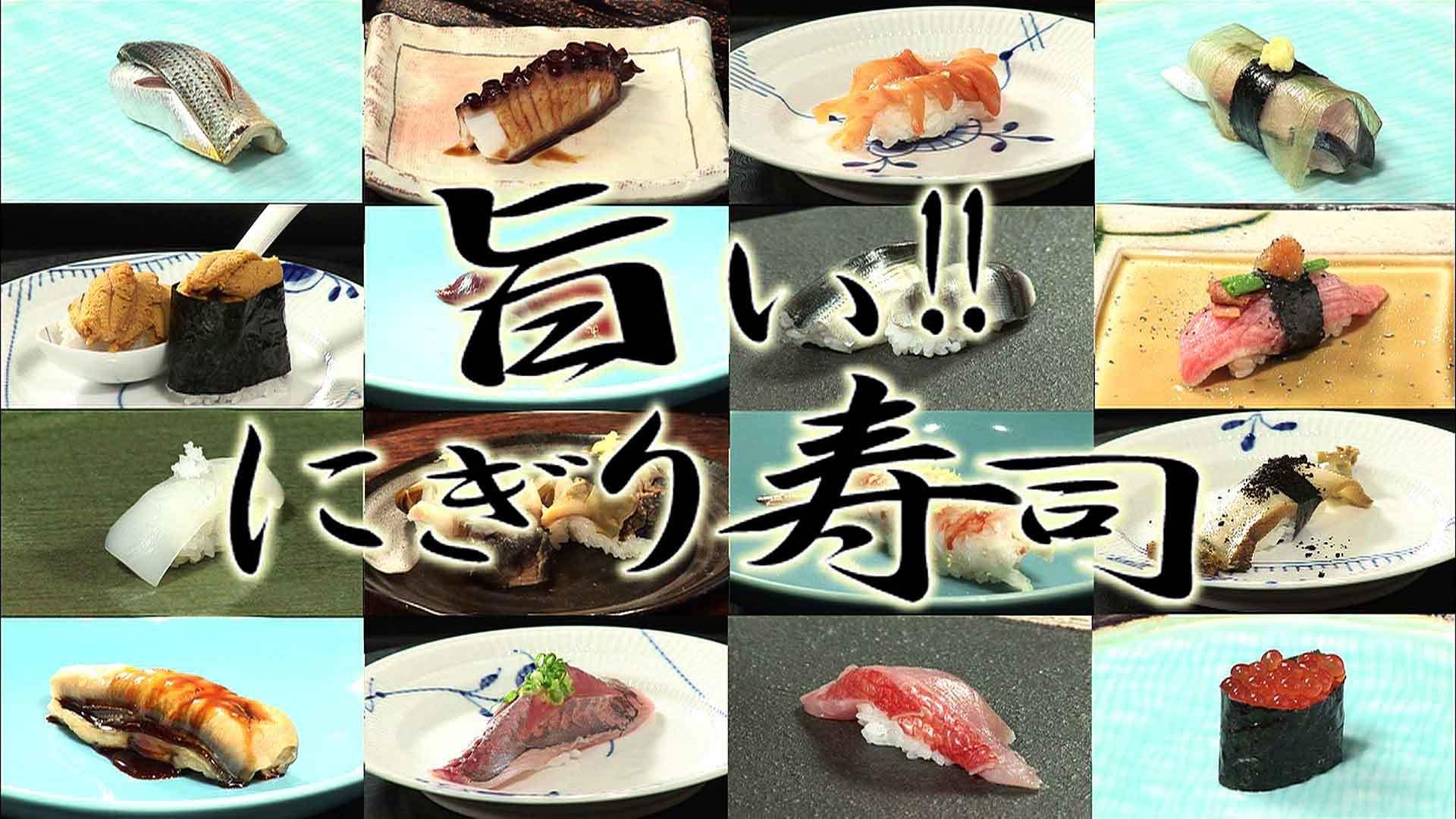 旨い!!にぎり寿司