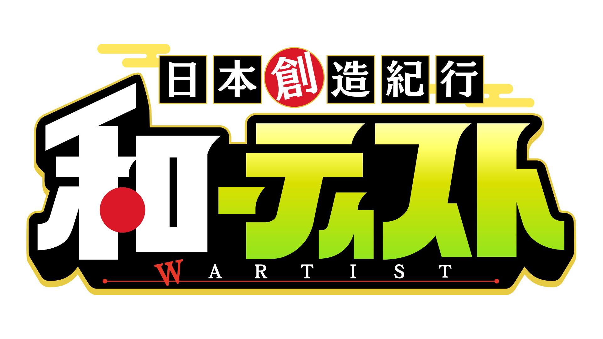 日本創造紀行 和ーティスト