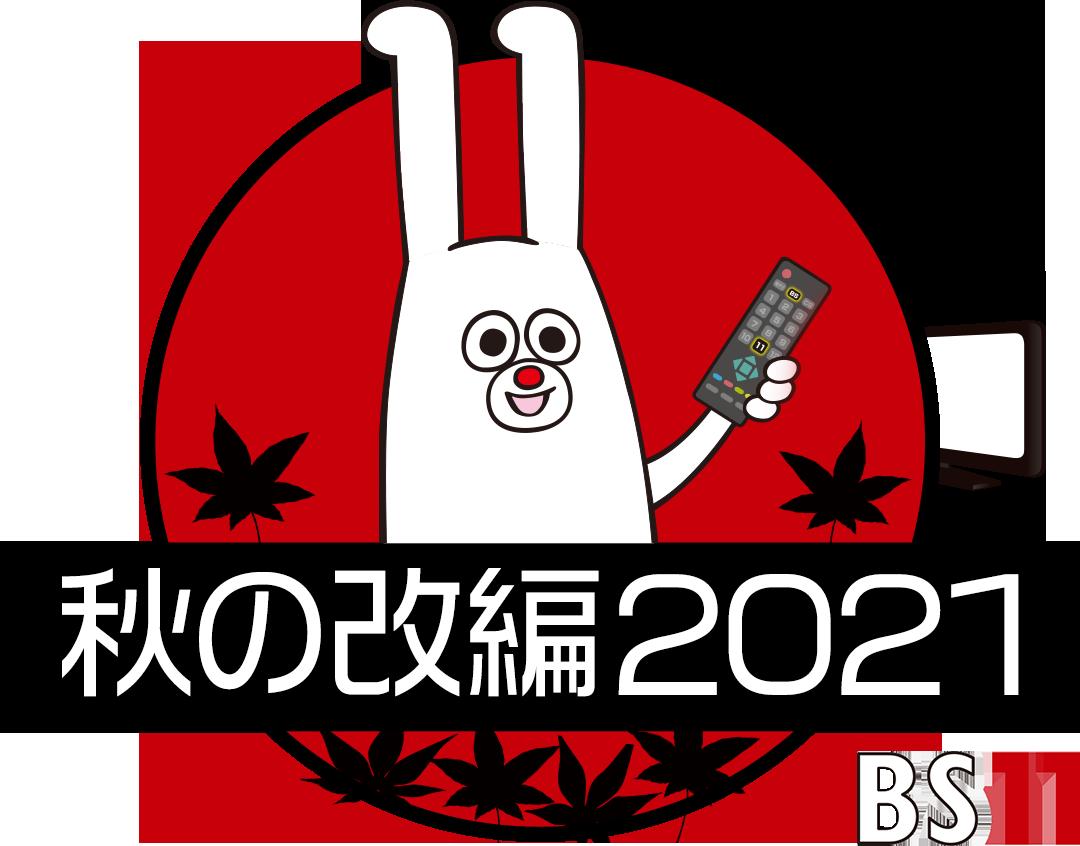 BS11 秋の改編2021