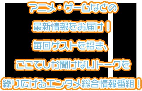 アニメ・ゲームなどの最新情報をお届け!毎回ゲストを招き、ここでしか聞けないトークを繰り広げるエンタメ総合情報番組!