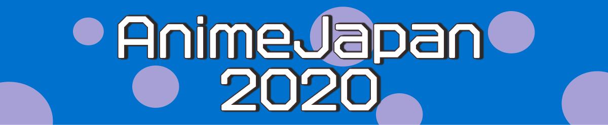 AnimeJapan2020