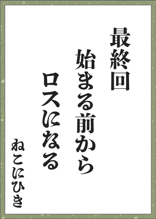 イレブン賞01