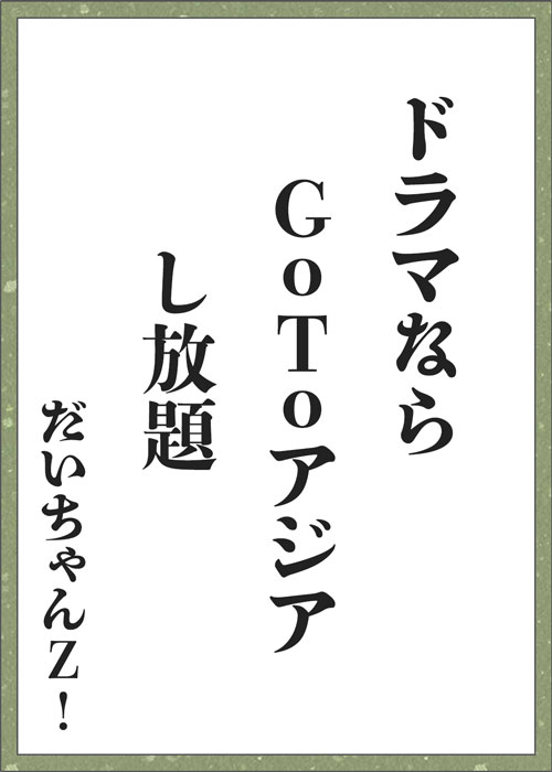 イレブン賞04