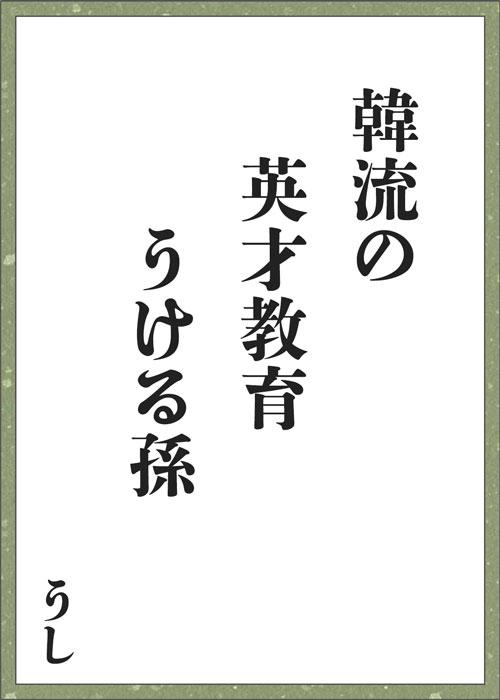 イレブン賞05