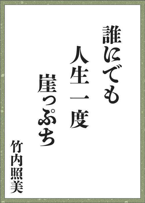 イレブン賞10