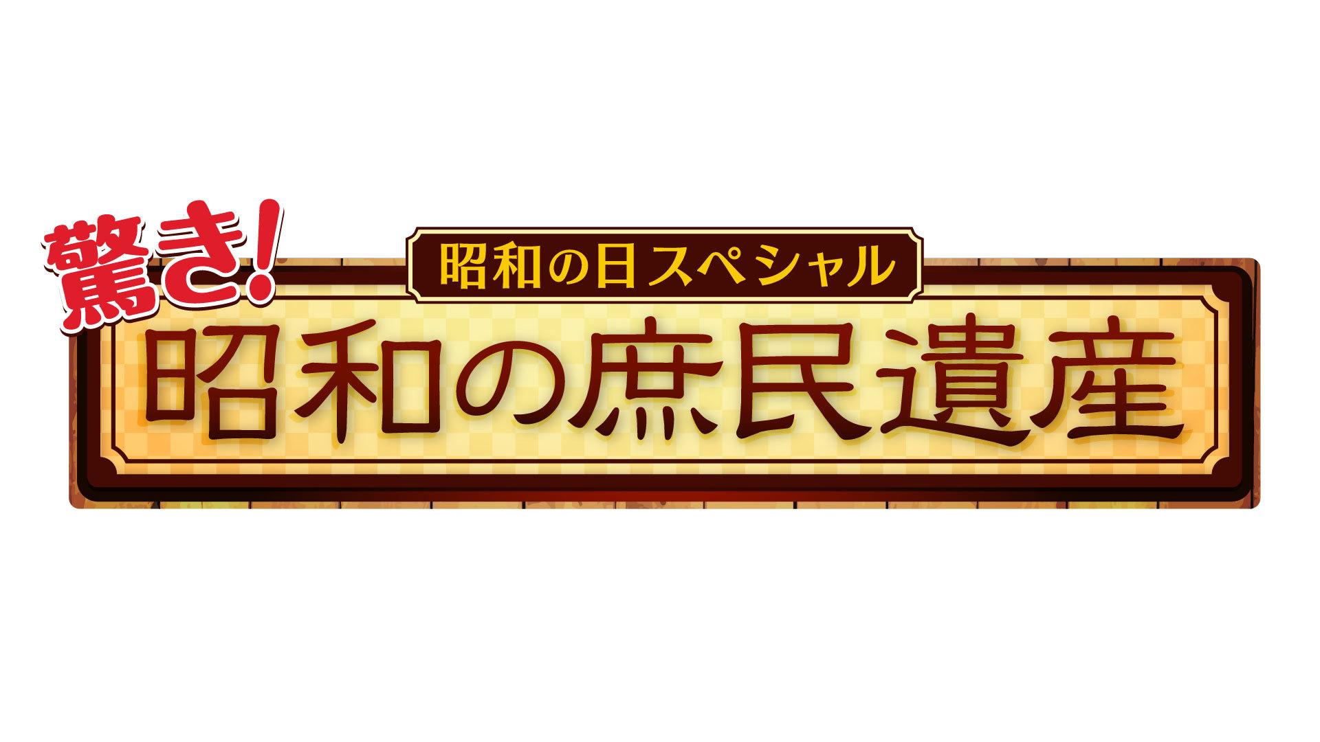 昭和の日スペシャル 驚き!昭和の庶民遺産