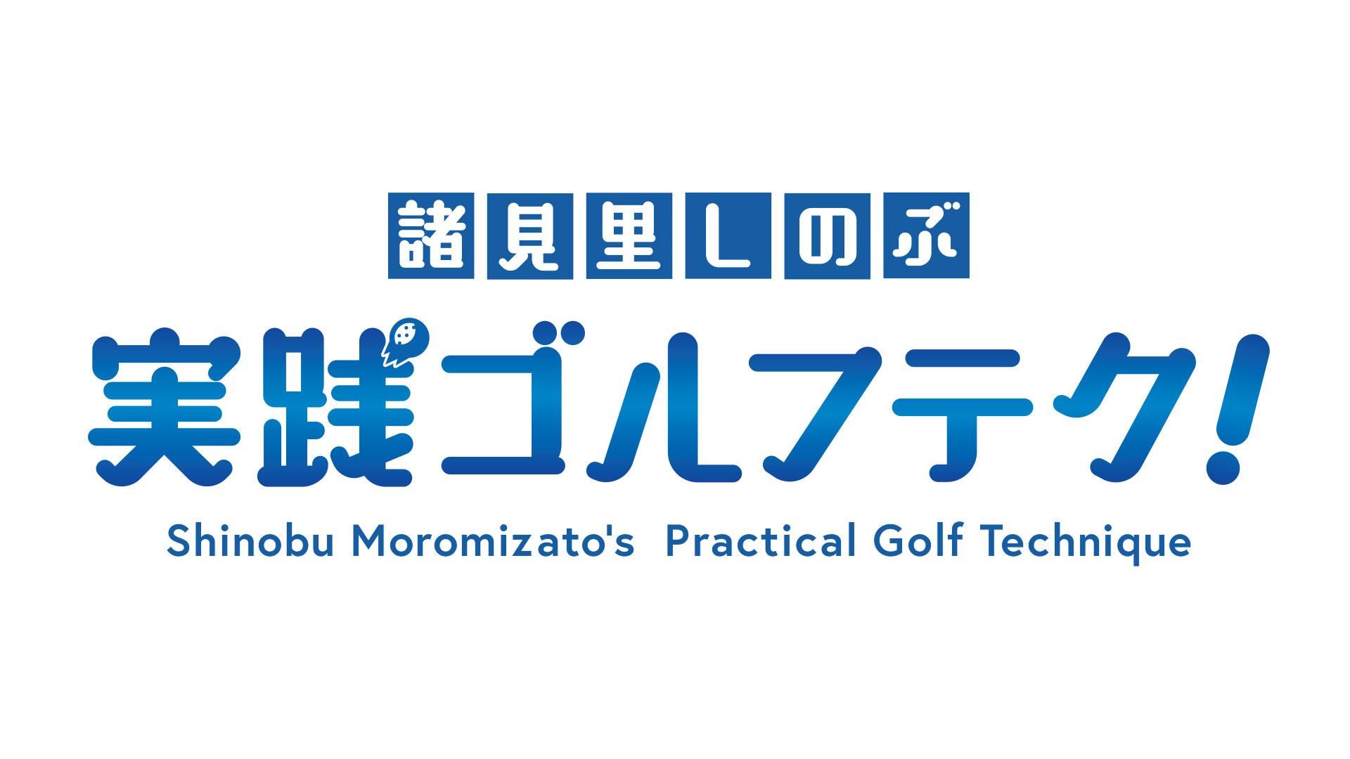 諸見里しのぶ 実践 ゴルフテク!