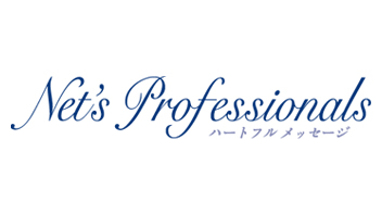 Net's Professionals~ハートフル メッセージ~