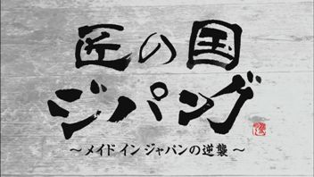 匠の国ジパング~メイド イン ジャパンの逆襲~