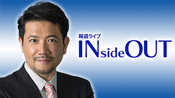 報道ライブINsideOUT