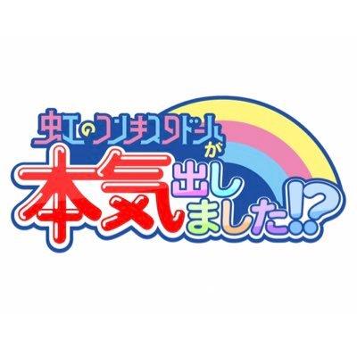虹マジ【公式】