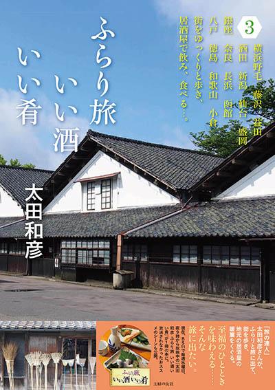 furari3_cover.jpg